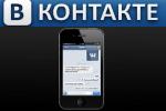 Vkontakte объявляет IPhone конкурс